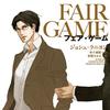 『フェア・ゲーム/All's Fair(1)』ジョシュ・ラニヨン:頑固でプライドが高い男が1冊かけて元鞘に戻るのをモダモダしながら眺める