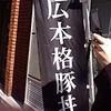 十勝ダイニング 帯広本格豚丼『豚っく』・Part3 ~東京都台東区~