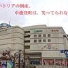 中能登町にとって、七尾市のパトリア閉店は他人事ではない!