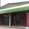 ラーメン三栄軒