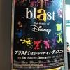 【体験記】ブラスト(blast)に子どもと行ってミュージック・オブ・ディズニーを堪能してきたぜ!