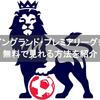 【サッカー】イングランドプレミアリーグを無料で見れる方法を紹介