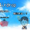 Airdropの受け取り方!確認方法について