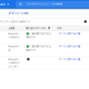 Google Analytics Reporting APIでの発生したリクエスト数を確認する