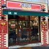 蓬莱 並木通り店(中区新天地)天津丼