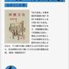 『女工哀史』と猪名川 ― 名著は兵庫県で書かれた(4)(最終回)