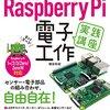 Raspberry Pi 関連書籍