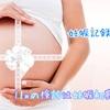 妊娠記録☆11wの検診は妊娠初期検査!!