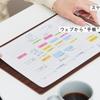 【新商品情報】デジタルで管理してアナログで整理する、カンミ堂の「1マイ手帳」に思わず唸る