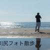 ソニーα7Rⅲで撮る!海と雪駄と船 in 北川尻