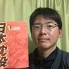 私は一色登希彦先生の『日本沈没』が大好きだ!