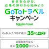 GoToトラベルキャンぺーン旅行サイト申込比較まとめ
