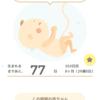 29w 妊娠後期に突入