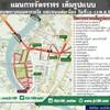 交通規制 バンコク王宮周辺 2016.11.12-13