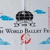 第15回 世界バレエフェスティバル Bプログラム 2018.8.12 東京文化会館 Part1