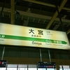 さよなら埼玉県