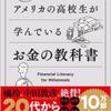 【読書感想】『アメリカの高校生が学んでいるお金の教科書』を読んで