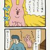 スキウサギ「フェム反応」