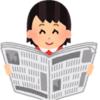 『日経新聞』は無料で読めます!楽天証券に口座を持っている人だけの特典!