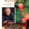 東京佼成ウィンドオーケストラ「第126回定期演奏会」