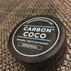 炭で歯を磨く、CARBON COCOの効果は?レビューした