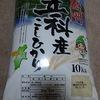 長野県北佐久郡立科町へのふるさと納税の品が届いた