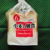 ショートニングと乳化剤不使用!西友の食パン「小麦の朝食」を購入。生のままや焼いて食べた感想を書いています