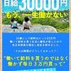 朝起きたら 「7490円」が 勝手に振り込まれていた。