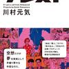 川村元気の企画創造法・超企画会議文庫化「ブレスト」