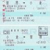笹原⇔小倉 別線往復乗車券