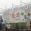 """写真レポートで振り返る""""HAPPY BIRTHDAY 憲法 in Wakayama 2018"""""""