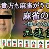 【麻雀】麻雀初心者指南書