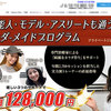 藤沢にある人気おすすめパーソナルトレーニングジム