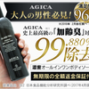 【必見】加齢臭・汗臭・足臭を99%抑えるボディケアソープ「AGICA」が凄すぎる!