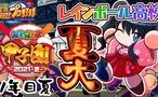 【#にじさんじ甲子園】小野町春香、熱い試合の連続 戦力A相手にほぼ互角の試合 Miyu、ステも特能も1年秋とは思えない仕上がり