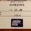 東京30k