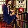【速報】2017.12.27発売 マンガ注目新刊情報『響~小説家になる方法~ 8』『甘えたい日はそばにいて。 (1)』『かなたかける 7』『龍の歯医者』『哄う合戦屋 2』『きょうの横山家 1』