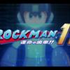 【速報】ロックマンシリーズ最新作『ロックマン11』が10月4日に発売!