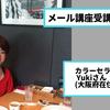 【メール講座受講者の声】「自分を愛してることを思い出せた!」カラーセラピー講師 Yukiさん(大阪府在住、40代)