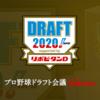 来たるドラフト2020!!