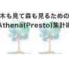木も見て森も見るための Athena(Presto) 集計術