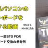 自作系パソコンのマザーボード交換(一部BTOパソコンにも対応)
