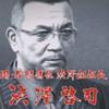 「渋澤組」が登場する作品。
