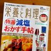 『栄養と料理』12月号で6レシピをご紹介&菊まつり