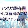 アメリカ駐在妻のストレス解消に日本から持参すべき美活アイテム5選!