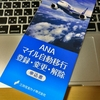 ANA VISA Suicaカードの10マイルコースを解除しました