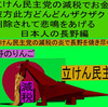 立憲民主党の減税で彼方此方どんどんザクザク削除されて、悲鳴を上げる日本人のアニメーションの怪獣の長野編(2)