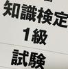 第2回 知識検定 イベントレポート!