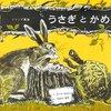 541「うさぎとかめ―イソップ童話」~素朴で味わい深い絵が魅力の「うさぎとかめ」