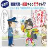 素人童貞が町中で童貞アピールしたら警察に追いかけられそうになった話